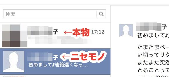 【注意喚起】Facebookで自分のニセモノが急増中 / 名前を似せて「なりすまし」友達申請しまくる