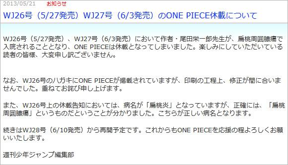 漫画『ONE PIECE』作者・尾田栄一郎が入院で2週休載 / ネットの声「うえぇ!?」「ゆっくり休んで」