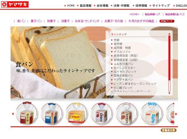 【大ショック】山崎製パンが7月1日から値上げ / ネットの声「あちゃー…」「春のパン祭りはどうなるんですか!」
