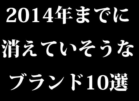 【悲報】米国メディアが「2014年には消えていそうなブランド10選」を発表 / 日本企業は三菱モータースとオリンパスが選出