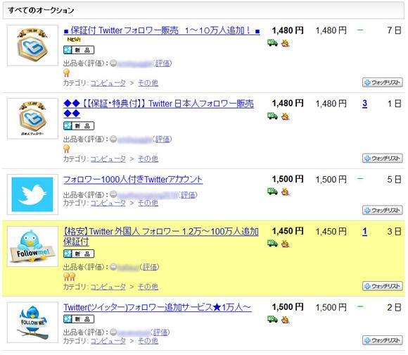 【衝撃】ヤフオクでTwitterの「フォロワー」や「リツイート数」が出品中! Youtubeの再生回数まで販売