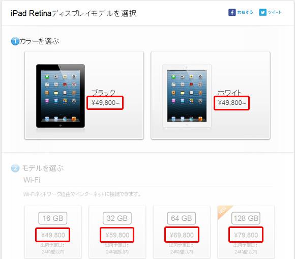 アップルが「iPad」や「iPod」を最大13000円値上げ / 家電量販店サイトでは売り切れ続出