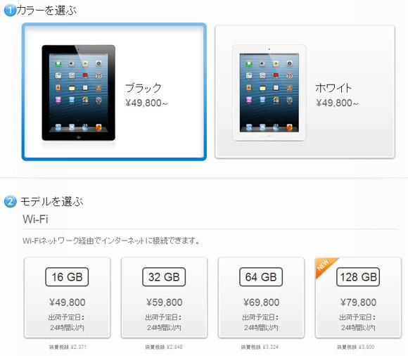 【アップル値上げ】ソフトバンクと au は値上げしていない! しかも「Wi-Fiモデル」が「cellularモデル」より高額になる事態に