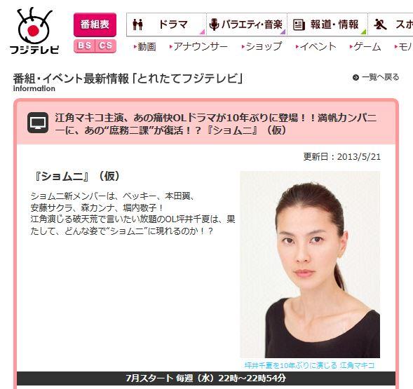 人気ドラマ『ショムニ』が10年ぶりに復活するぞーーッ! ベッキーや本田翼が新メンバーに抜擢!!