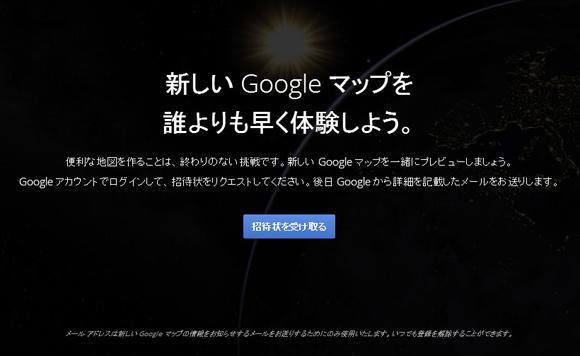 【検証】新しいGoogleマップを試してみた / ルート検索はかなり秀逸であることが判明