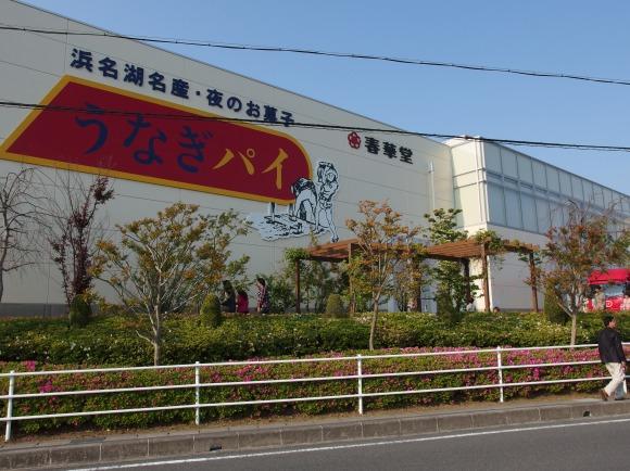 【静岡・浜松】うなぎパイ工場見学に行ってみた / 夜のお菓子というキャッチコピーはムフフな意味ではないらしい