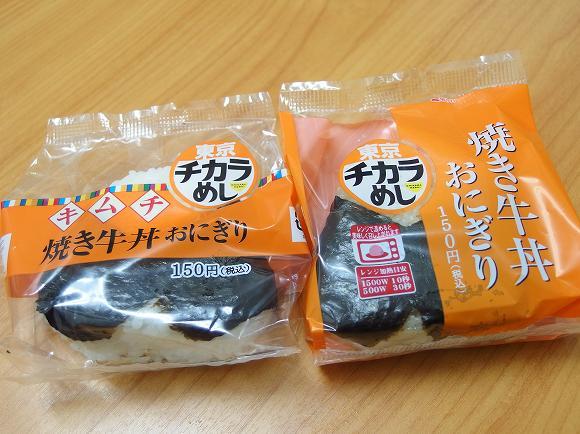 ローソン×東京チカラめしコラボ商品『焼き牛丼おにぎり』から学ぶ / なんでもコラボすりゃいいってもんじゃない