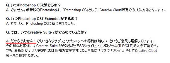 Photoshop日本公式ブログがユーザーの質問にイラ立ち「だからでません!」と半ギレ回答