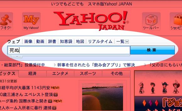 【衝撃】Yahoo! JAPAN で「死ぬ」と検索するとヤバい広告が出ると話題
