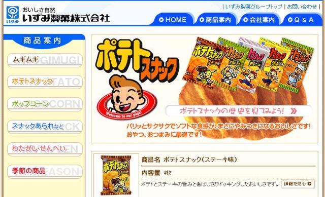 【今までありがとう】駄菓子『ポテトスナック』と『ムギムギ』が6月末で販売終了 / ネットの声「20年お世話になったなぁ」
