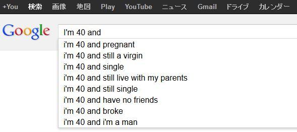 「I'm(年齢)and」とGoogleで入力すれば同い年が世界でどんな人生を送っているのか分かる