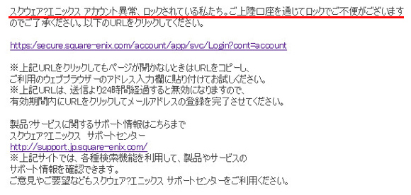 【注意喚起】スクエニをかたる不審メールが明らかにおかしい 「アカウント異常、ロックされている私たち。ご上陸口座を通じてロックでご不便がございます」