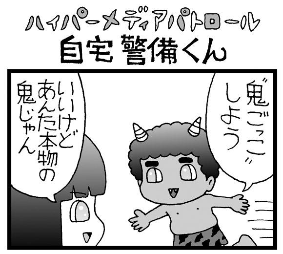 【夜の4コマ劇場】鬼ごっこ / 自宅警備くん 第210回 / 菅原県先生