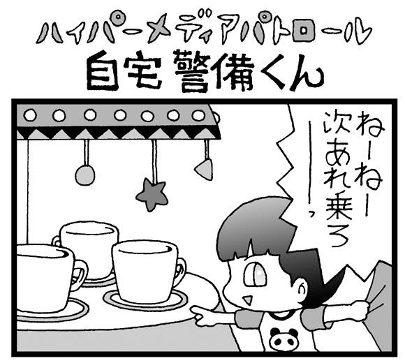 【夜の4コマ劇場】遊園地のコーヒーカップ / 自宅警備くん 第221回 / 菅原県先生