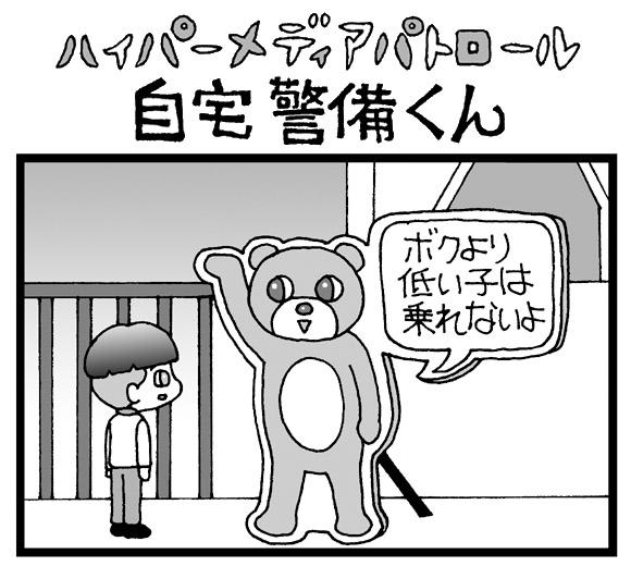 【夜の4コマ劇場】身長制限 / 自宅警備くん 第207回 / 菅原県先生