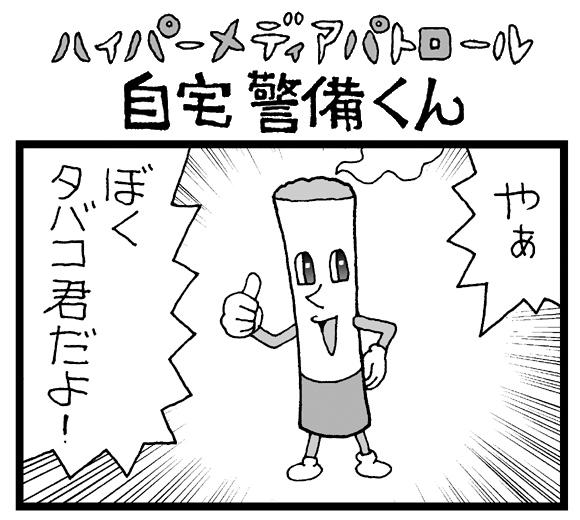 【夜の4コマ劇場】健康男児! タバコくん / 自宅警備くん 第204回 / 菅原県先生