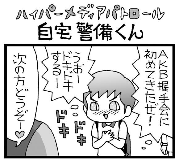 【夜の4コマ劇場】アイドル握手会 / 自宅警備くん 第213回 / 菅原県先生