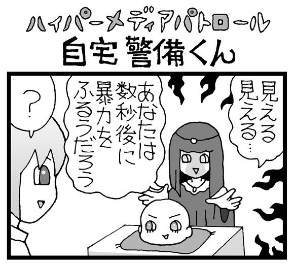 【夜の4コマ劇場】予言的中 / 自宅警備くん 第227回 / 菅原県先生