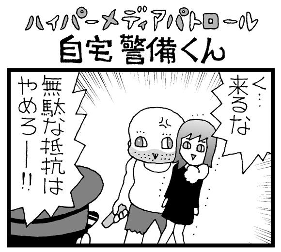【夜の4コマ劇場】無駄な抵抗 / 自宅警備くん 第220回 / 菅原県先生