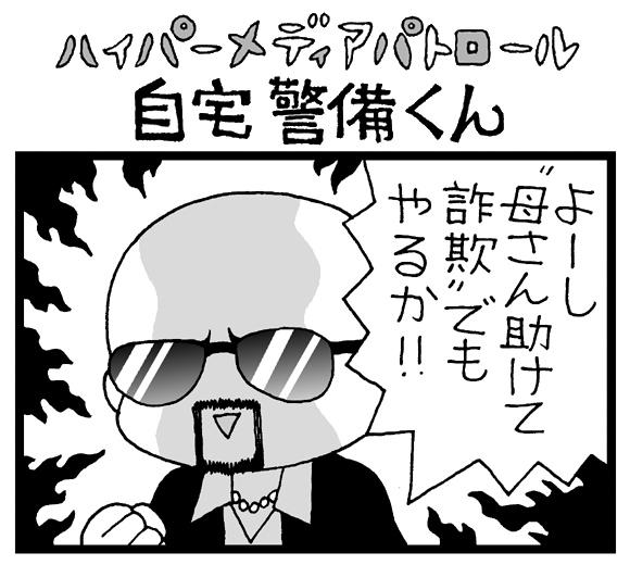 【夜の4コマ劇場】母さん助けて詐欺 / 自宅警備くん 第223回 / 菅原県先生