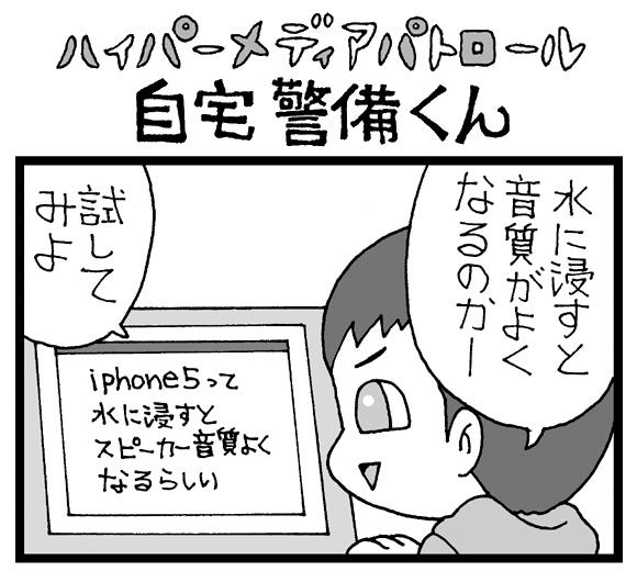 【夜の4コマ劇場】iPhoneを水に浸してみた / 自宅警備くん 第231回 / 菅原県先生