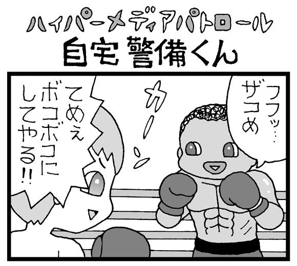 【夜の4コマ劇場】ボコボコにしてやる / 自宅警備くん 第233回 / 菅原県先生