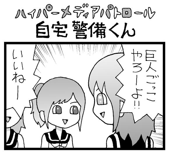 【夜の4コマ劇場】巨人ごっこ / 自宅警備くん 第232回 / 菅原県先生