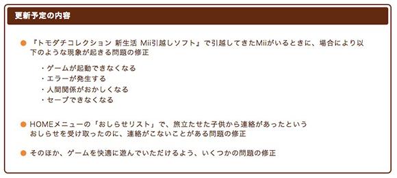 【3DS】『トモダチコレクション 新生活』の修正内容が妙にリアルな件「人間関係がおかしくなる」