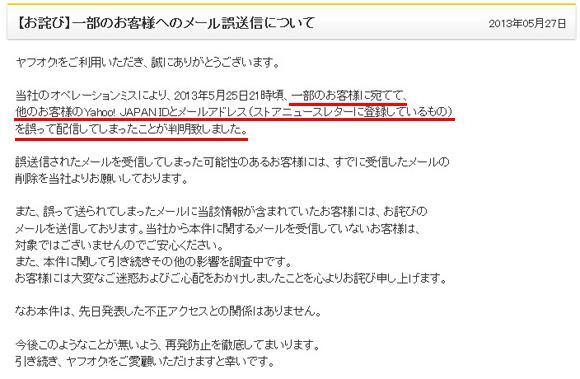 【速報】『ヤフオク!』が1427人分の「Yahoo! JAPAN ID とメールアドレス」を一部のユーザーに誤送信していたことが判明