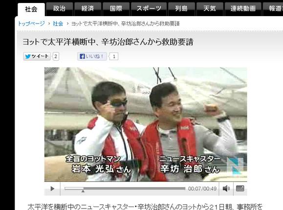 太平洋横断中の辛坊治郎さんが海上保安庁に救助要請! すでに船体は放棄 / ネットの声「リタイアか」「辛坊さんも辛抱できなかったか」