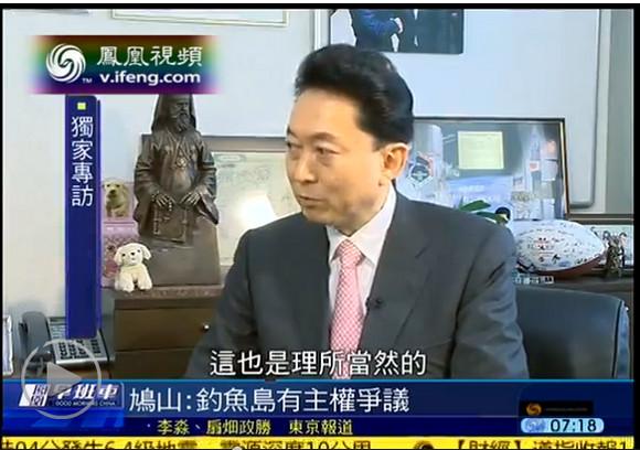 【動画あり】鳩山元首相が中国メディアに話した『日本が尖閣諸島を盗んだ発言』を言っていないと否定 → 言ってる映像が見つかり炎上