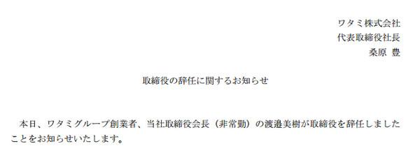 【速報】ワタミの渡邉美樹会長が辞任 / ネットの声「クビか?」「あからさまな政界行き」