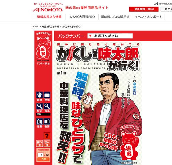 「味の素」の無料ウェブ漫画『かくし味太郎が行く』がかなり気合いが入っている件