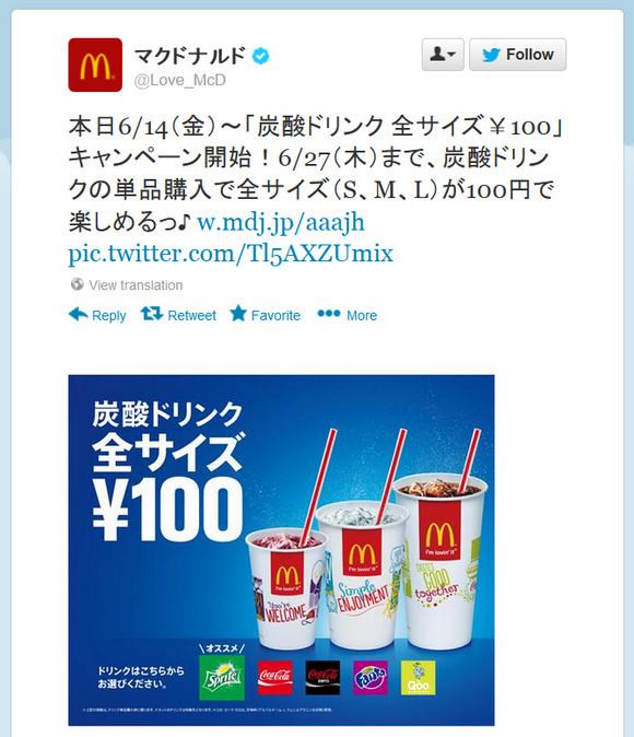 【知っ得】本日6月14日からマックの炭酸ドリンクが「全サイズ100円」で飲めるぞーーッ!