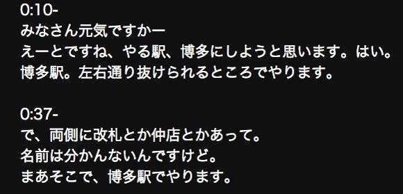 【殺人予告】博多駅の利用者は注意!「2013年6月14日午後6時30分前後に通り魔を犯します」と YouTube に犯行予告