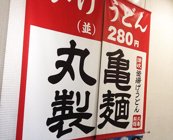 『丸亀製麺』が他店に「丸亀という名称を使うな」と苦情を言ったという騒動について香川県丸亀市に聞いてみた