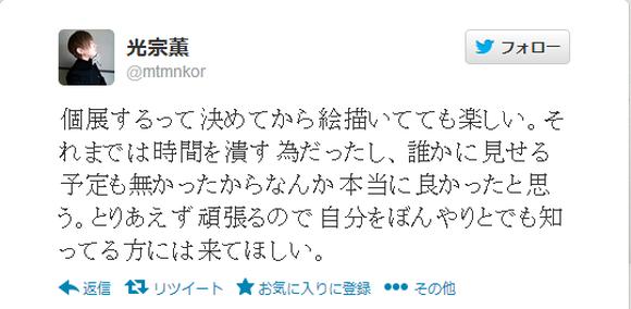 逸材すぎる元AKB48研究生・光宗薫さんが画家として華麗な転身をはたす / ネットの声「そういう路線でいくんや」