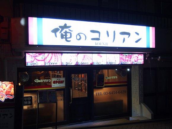 【衝撃事実】高円寺に『俺のコリアン』があったので行ってみた / 俺のイタリアン「うちとは関係ないです」