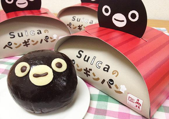 JR東日本のSuicaのペンギンがパンになったぞ! かわいすぎて食べられないぞ!