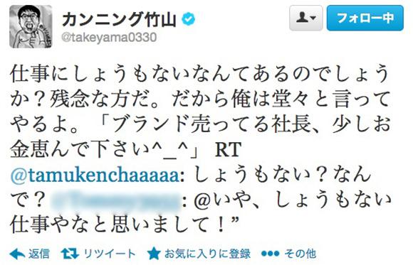 カンニング竹山さんが「芸人たむけんと Twitterユーザーとのケンカ」に割り込んでカッコイイ発言をしたことが判明