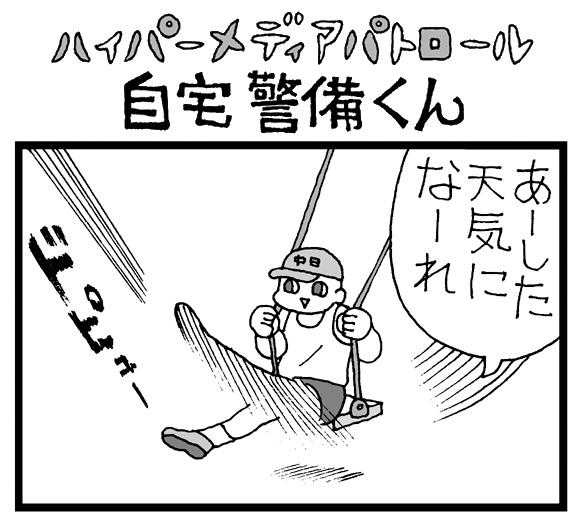 【夜の4コマ劇場】あした天気になーれ / 自宅警備くん 第235回 / 菅原県先生