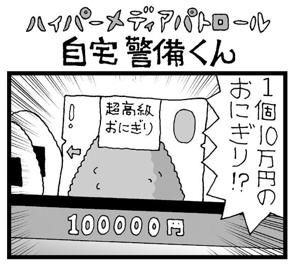 【夜の4コマ劇場】10万円おにぎり / 自宅警備くん 第236回 / 菅原県先生