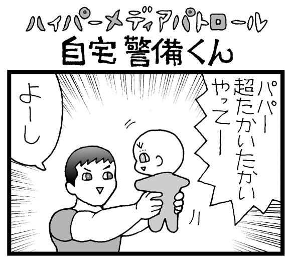 【夜の4コマ劇場】超たかいたかい / 自宅警備くん 第249回 / 菅原県先生