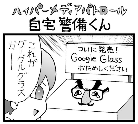 【夜の4コマ劇場】 Google Glass の全貌 / 自宅警備くん 第240回 / 菅原県先生