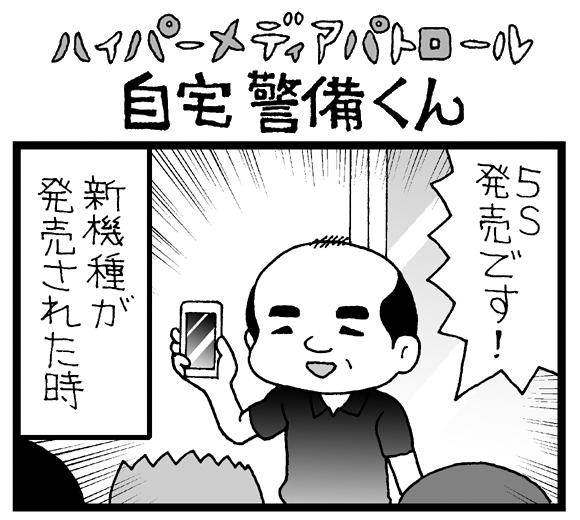 【夜の4コマ劇場】iPhone買い換えのタイミング/ 自宅警備くん 第238回 / 菅原県先生