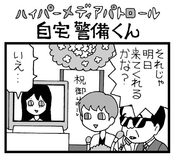 【夜の4コマ劇場】いいともの意外なゲスト / 自宅警備くん 第256回 / 菅原県先生