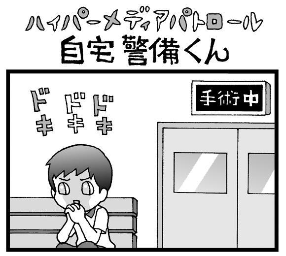 【夜の4コマ劇場】手術室の前で / 自宅警備くん 第247回 / 菅原県先生