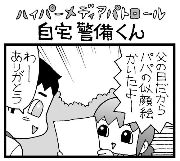 【夜の4コマ劇場】父の日のサプライズ / 自宅警備くん 第250回 / 菅原県先生