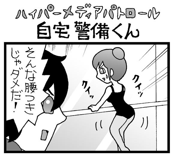【夜の4コマ劇場】女優の夢 / 自宅警備くん 第255回 / 菅原県先生