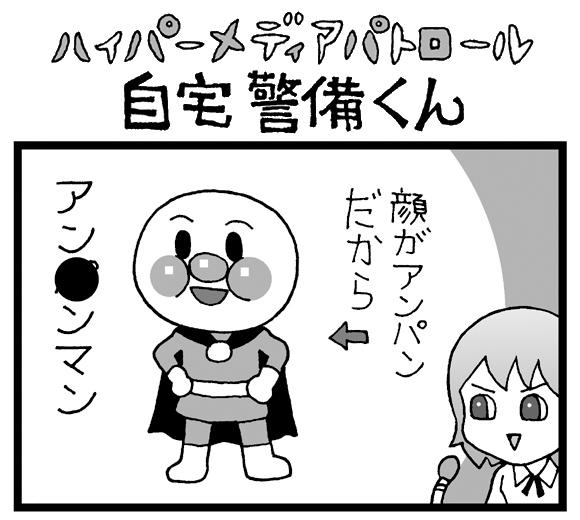 【夜の4コマ劇場】女子高生の主張 / 自宅警備くん 第254回 / 菅原県先生
